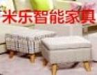 米乐智能家具加盟