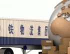 温江恒路物流 中铁物流专业零担全国可达价格优惠