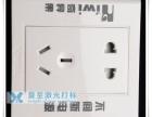 插头插座激光雕刻厂家,重庆专业礼品公司