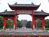 2019秋季四川大學 自考學歷 軟件工程專業在哪兒報