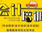上海学会计的培训班 会计从业资格报考