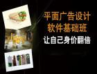上海非凡平面设计软件 平面设计师培训班 上海非凡学院