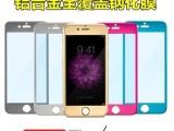 苹果6全屏贴膜全覆盖4.7/5.5寸plus膜 iphone6钛