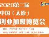 2020第二届中国太原创业博览会