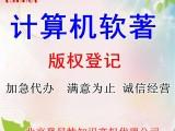 北京计算机登记申请 计算机软件登记费用