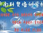 珠海学电脑就业找华南财贸培训学校