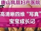 唐山凤凰妇产医院看女性妇科炎症怎么样,专业见效