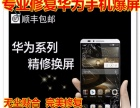 杭州华为手机换屏华为P9 MATE9屏幕维修点