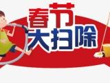 春节大扫除 擦玻璃预定签约搞活动了