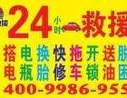 咸阳道路救援、高速路救援电话是多少