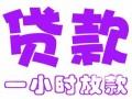 岳阳黑户借钱公司,无抵押私人贷款,急需借钱可以找我,当天放款