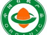 提供有机认证服务 农产品 水产品 茶 蜂产品 家畜