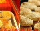 黄桥烧饼在哪里学比较好哪里有教小吃技术黄桥烧饼配方