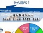上海电脑培训多少钱/闸北哪里有培训班,好不好学