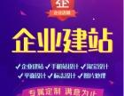 营销型网站-微官-小程序-手机网站四站合一找河南蓝锐
