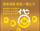 晋昌集团商务贷款加盟 洗车 投资金额 50万元以上