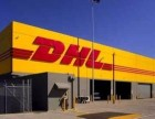 小红门DHL快递 小红门DHL电话 小红门DHL公司
