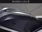 西安奔驰360轨迹全景带记录隐藏式记录仪无损安装