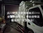远川物流有限公司