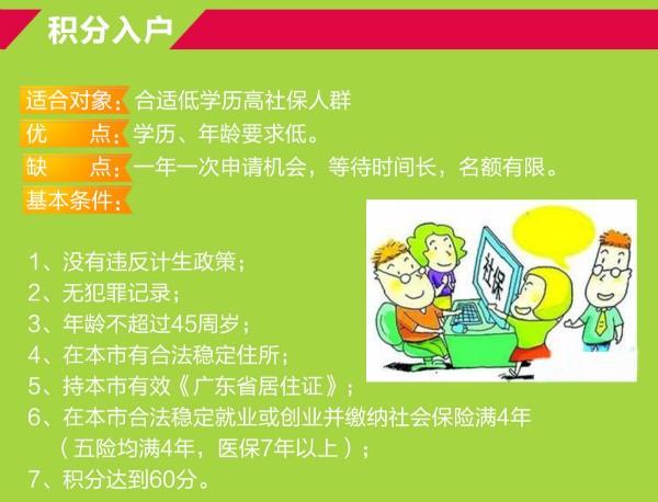 入户咨询2017年广州积分入户条件入户最新政