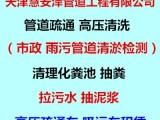 天津各区抽粪拉污水,清掏化粪池,抽粪车低价出租