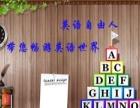 较全小语种学习,快来山木培训!英语 日语 韩语!