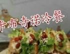 卡布奇诺冷餐会、自助餐、烧烤、分子美食、高端茶歇