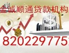 什么是银行房产抵押贷款,天津房产抵押贷款怎么办