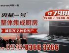火星一号正式进军江苏徐州无烟厨房7.25邀你来体验