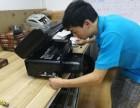 维修打印机 武昌打印机换墨盒硒鼓 加粉