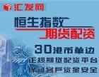 天津汇发网期货配资公司诚招恒指期货加盟商!