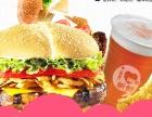 卡乐滋汉堡加盟费多少 鸡排奶茶汉堡加盟店榜