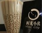 奶茶创业就找时光小佐,1店顶N店,市场火爆日赚千元