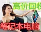 浦东旧电脑回收公司 上海浦东新区二手办公家具电脑回收