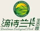 缔诗兰卡生态园加盟