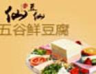 仙豆仙花生豆腐工坊加盟