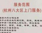杭州朗辉余杭区 代理记账、注册公司