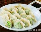 喜达旺水饺加盟/饺子加盟店/水饺加盟店/面食
