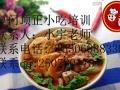 白城专业培训小吃技术学沙茶面小吃技术开店技术指导