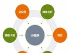 微信小程序定制开发郑州餐饮酒店服务小程序开发