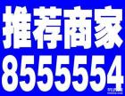 沧州换锁电话8555554,沧州运河区换锁芯8555554,
