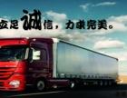 清远物流公司/货运公司/运输公司/清远货运物流网 昌顺物流