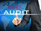 审计报告 资产评估 双软审计