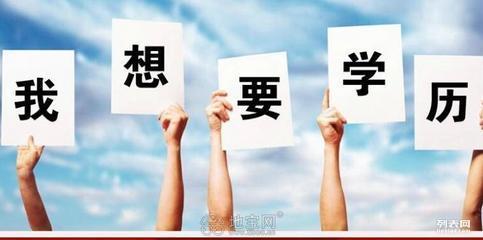 广州大专本科学历中心,番禺自考大专学校,积分首选