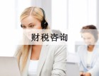银川代理记账详细操作流程对客户的服务真周到