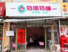 广州甜甜圈加盟-巧滋巧味万元可加盟