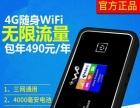 4G随身WiFi,无限流量【全新设备】