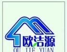 吉林省欧洁源环保工程有限公司驻大庆办事处
