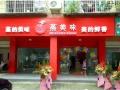 漳州中餐加盟,现场加工制作食材,利润达到85%