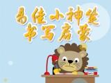 济南书法幼小衔接启蒙班